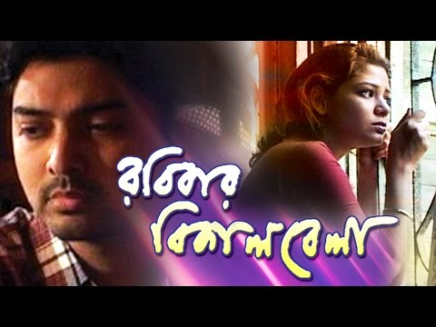 New Bangla Full Movie : Robibar Bikelbela | Bengali Movies 2015 New Movies | Latest Bengali Hits