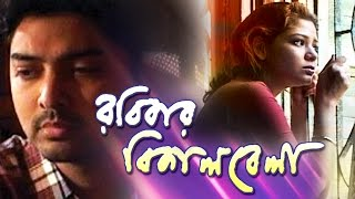 Robibar Bikelbela - Full Movie - New Bangla Movie 2015 Full Movie - HD Bengali Movies
