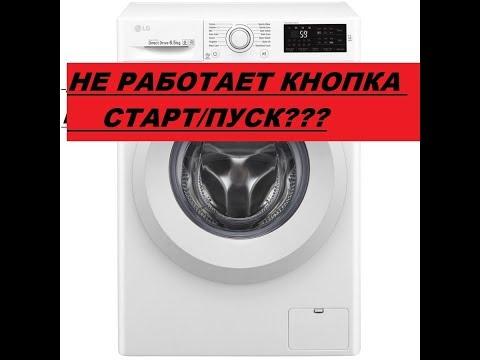ЭЛЕМЕНТАРНО!!! Не работает кнопка пуск стиральной машины LG. Простой ремонт.