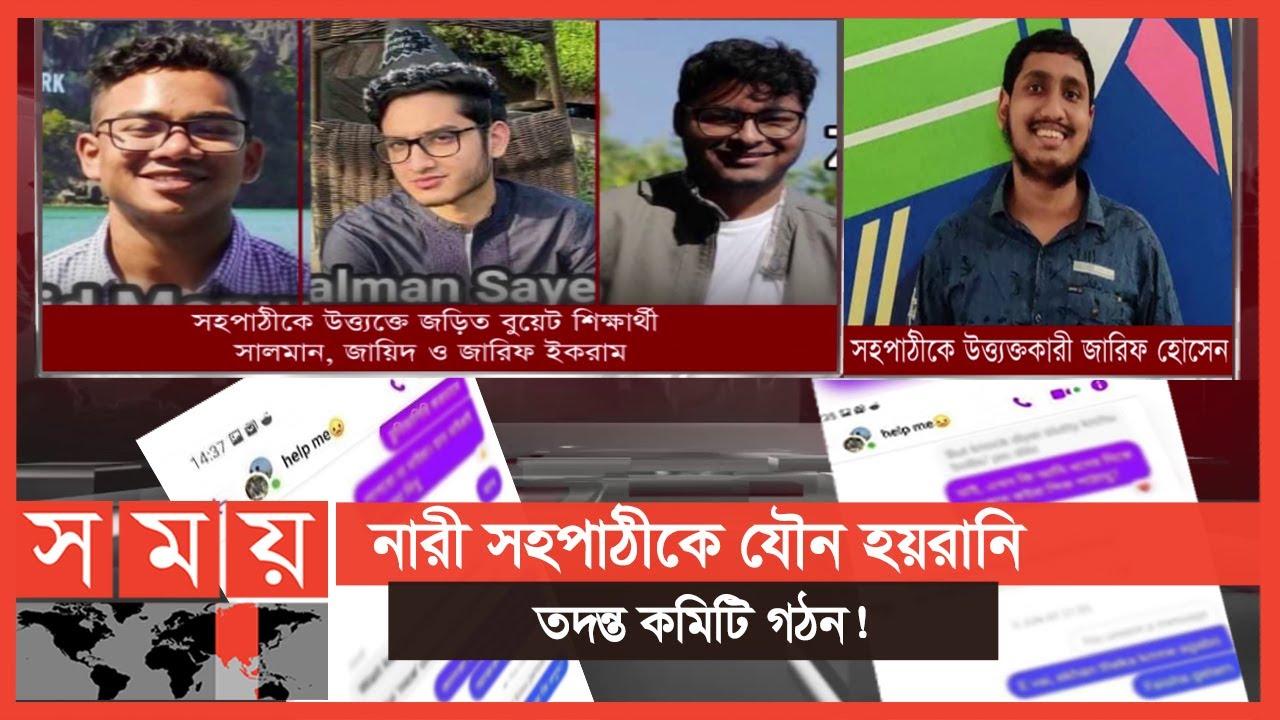 Download বুয়েটে তোলপাড়, চার শিক্ষার্থীর মেসেঞ্জার-কেলেঙ্কারি!   Zarif Hossain   BUET   Somoy TV