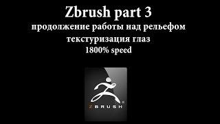 Zbrush part 3, продолжение работы над рельефом, текстуризация глаз, 1800% speed, 18+