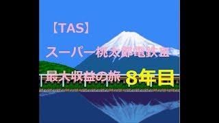 【TAS】 スーパー桃太郎電鉄Ⅲ 最大収益の旅8年目