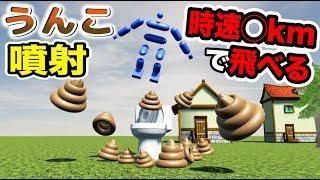 【物理エンジン】うんこを時速何キロで射出すれば人は空を飛べるのか!? thumbnail