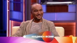 Наедине со всеми - Гость Григорий Сиятвинда. Выпуск от 21.06.2017