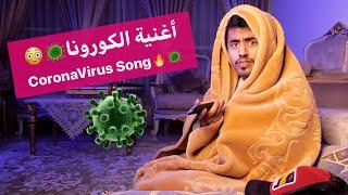 حمزة حافظ - أغنية كورونا 2020 🦠😷