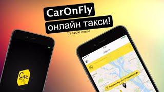 Заказ такси онлайн в Киеве от 20 грн! Обзор сервиса CarOnFly на iOS(Скачать