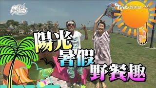 食尚玩家 阿翔巴鈺【北海岸+宜蘭】玩到趴!抓住暑假的尾巴(完整版) thumbnail