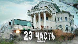 ПОКИНУТЫЙ_ОСОБНЯК_ЦЫГАНСКОГО_БАРОНА_-_23_часть