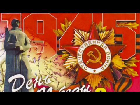 Открытки #СССР С Днем Победы! #Фото военных лет.   #Видеомонтаж