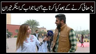 Bhoojo to Jeeto (University Of central Punjab) Episode 173 - Part 02