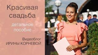 Красивая свадьба Wedding blog Ирины Корневой Репортаж со свадьбы