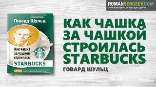 «Как чашка за чашкой строилась Starbucks». Говард Шульц | Саммари