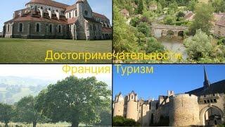 Достопримечательности Франция Туризм(, 2017-01-01T18:27:49.000Z)