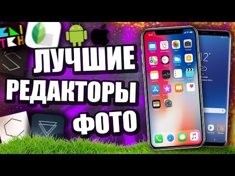 ЛУЧШИЕ ФОТОРЕДАКТОРЫ ДЛЯ IOS и Android