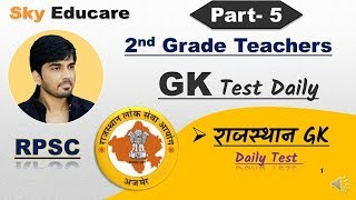 GK Test- 5: Rajasthan GK Test, Daily Test series online,  daily test for ras, GK Test RAS, RPSC