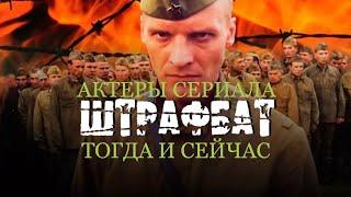 """Актеры сериала """"Штрафбат"""" ТОГДА и СЕЙЧАС"""