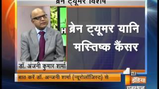 Brain Tumor: Symptoms and Treatment | Segment 1 | Health 1st | Dr. Anjali Kumar Sharma