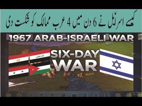 Six Day War | ISRAEL VS EGYPT, IRAQ, SYRIA AND JORDAN.