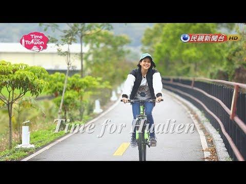 TIME FOR TAIWAN - Yufu Bikeway - Hualien