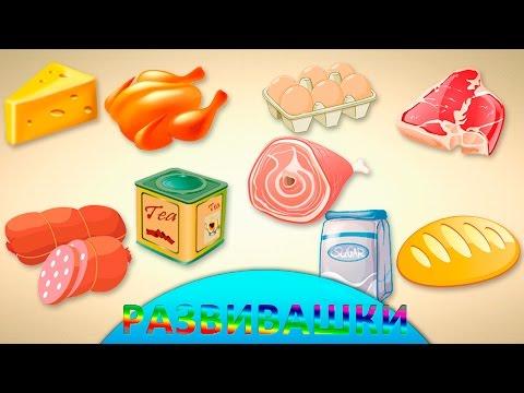 Английский для малышей /Учим название продуктов/ Часть 1/ Learn the name of the food products