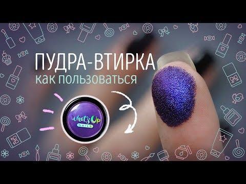 Пудра для дизайна ногтей