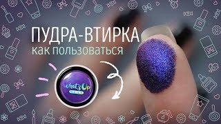 Пудра-втирка для дизайна ногтей: как пользоваться