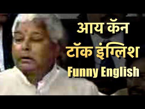 Lalu Prasad Yadav's Hilarious spech ever