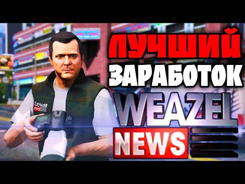 КАК УСТРОИТЬСЯ В Weazel News   СМИ   GTA 5 RP DOWNTOWN   VINEWOOD   STRAWBERRY