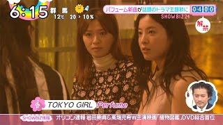 Perfume 新曲 「TOKYO GIRL」、 日テレ新水曜ドラマ 『東京タラレバ娘』...