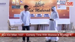 13 bcj eid milan 1437 part 13 comedy time with moawaz shaihan 4