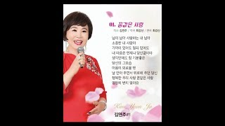 가수 김연주-꿈같은 사랑(음악을 그리는 사람들)