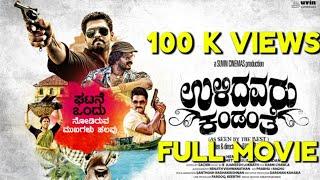 Ulidavaru Kandanthe - ಉಳಿದವರು ಕಂಡಂತೆ Full Movie   Rakshith Shetty  