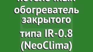 Инфракрасный потолочный обогреватель закрытого типа IR-0.8 (NeoClima) обзор 5856