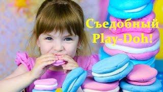 Съедобный Play Doh! Как сделать? Лепим макаруны - французские пирожные