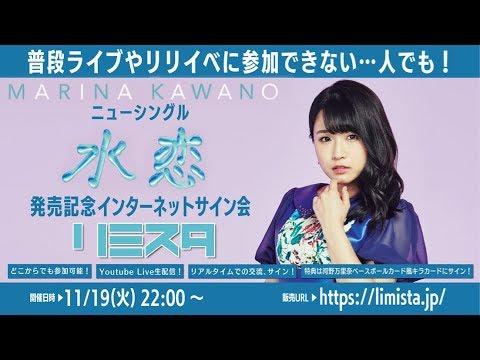 野球好き歌手の河野万里奈の再メジャー2ndシングル「水恋」リリース決定! そのリリースを記念して、インターネットサイン会を開催します!...