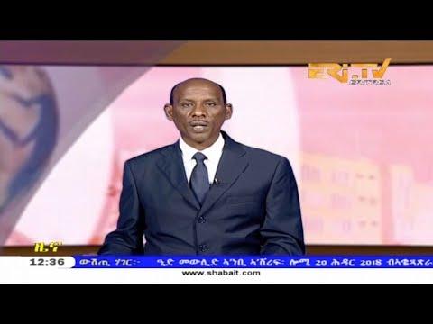 ERi-TV, #Eritrea - Tigrinya News for November 20, 2018