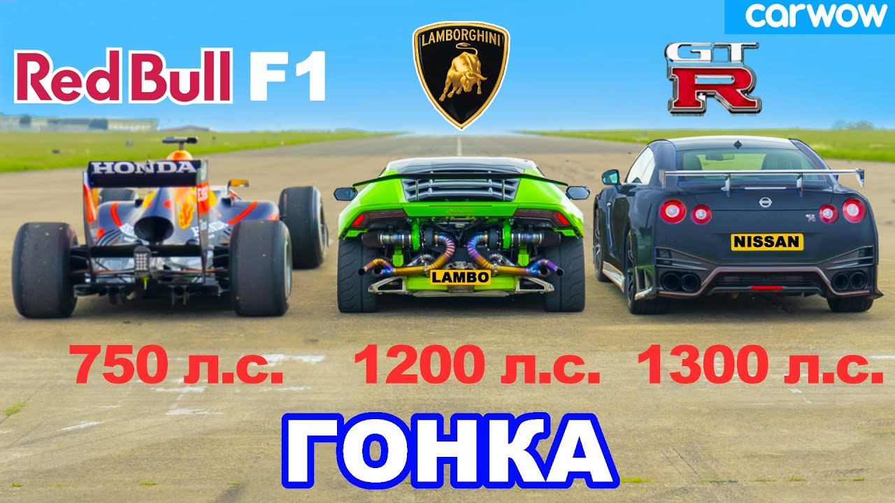 Болид F1 против Lamborghini (1200 л.с.) против GT-R NISMO (1300 л.с.): ГОНКА