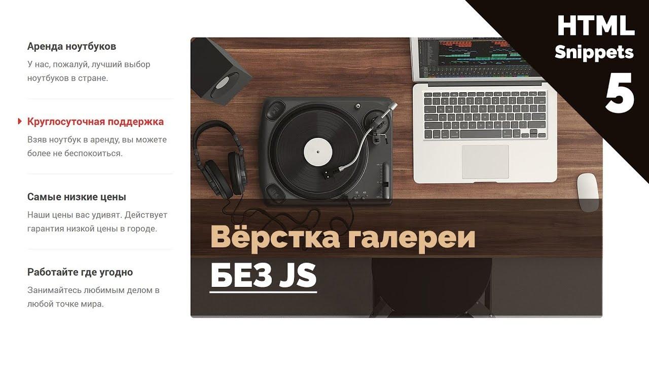 Адаптивная вёрстка галереи без JS. CSS target. Работа с изображениями (Retina img). HTML сниппеты #5