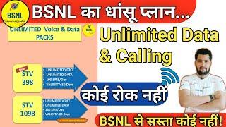 Bsnl का धांसू Recharge | Bsnl Unlimited Data Plan | Bsnl Data Plans | Bsnl 4G Plans|Tech Raghavendra