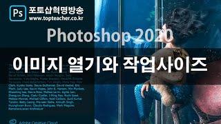 [포토샵혁명방송]포토샵 2020 기초완성 - 이미지열기와 이미지사이즈  #5