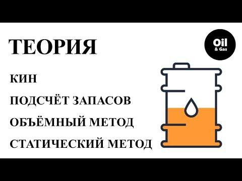 Методы подсчета запасов нефти и газа. Объёмный метод. КИН