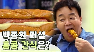 (ENG/SPA) Mastering Exotic Snack Foods in Hong Kong (Drool Alert) | Street Food Fighter | Mix Clip