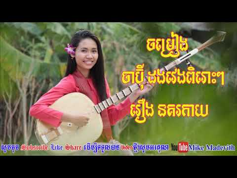 chapey dong veng khmer songs Song chapey dong vengs khmer song chapey dong vengs