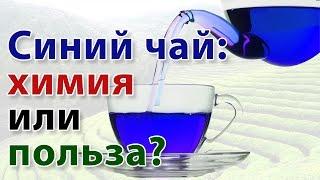 Пурпурный чай чанг шу : химия или польза?
