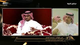 """بالفيديو .. """" الزامل """" يوضح حقيقة انضمام ياسر القحطاني لإدارة القادسية - صحيفة صدى الالكترونية"""