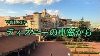 リゾラから観る東京ディズニーリゾート一周 -----------YamatoStyle----...