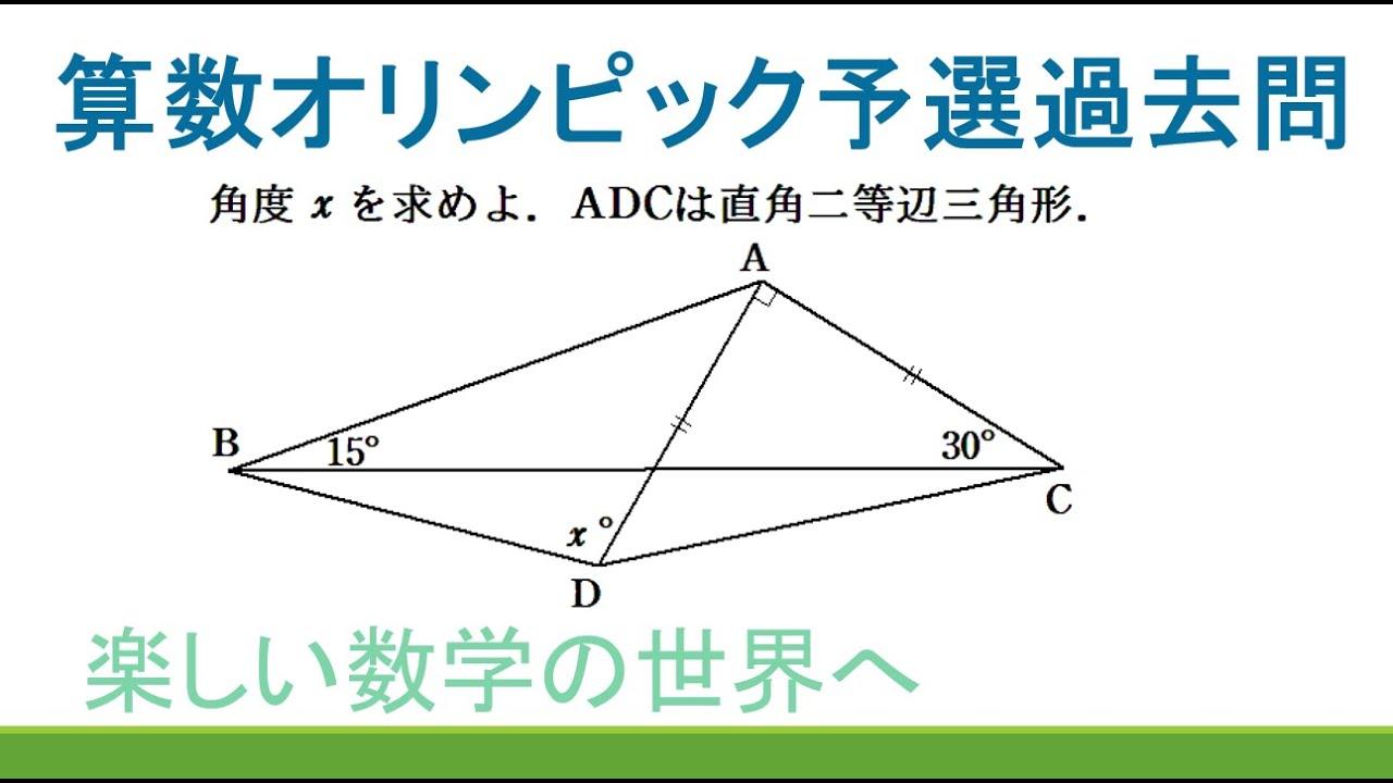 【算数・中学数学 幾何問題】第4回算数オリンピック決勝 第8問 角度の問題 面白い幾何の問題を解説 JJMO JMO IMO  Math Olympiad Problems