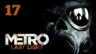 Прохождение Metro: Last Light (Метро 2033: Луч надежды) — Часть 17: Эпидемия