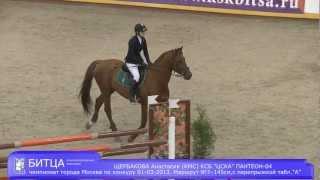 Битца1-3-2013 чемпионат Москвы конкур Щербакова Пантеон145