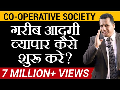 How To Do Business Without Money | Co-Operative Society | Dr Vivek Bindra